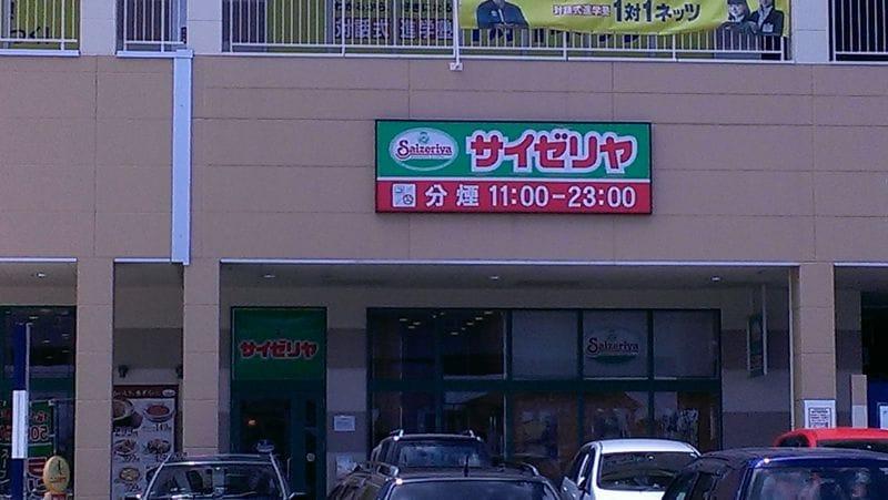 サイゼリヤ 橋本店