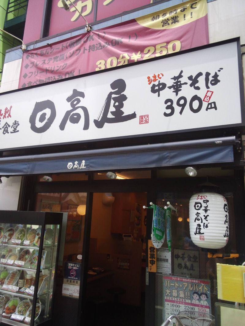 日高屋 中村橋店