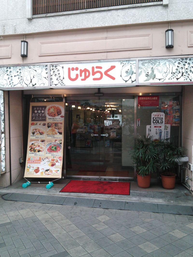 じゅらく 浅草店