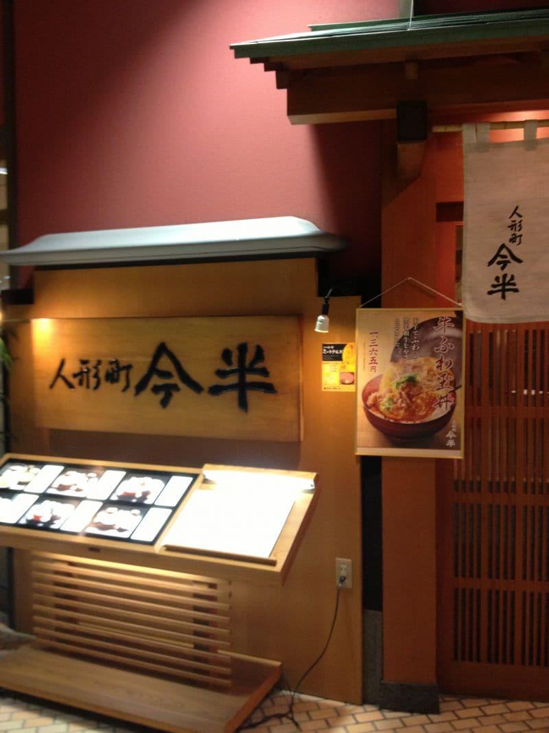 人形町今半 小田急第一生命ビル店