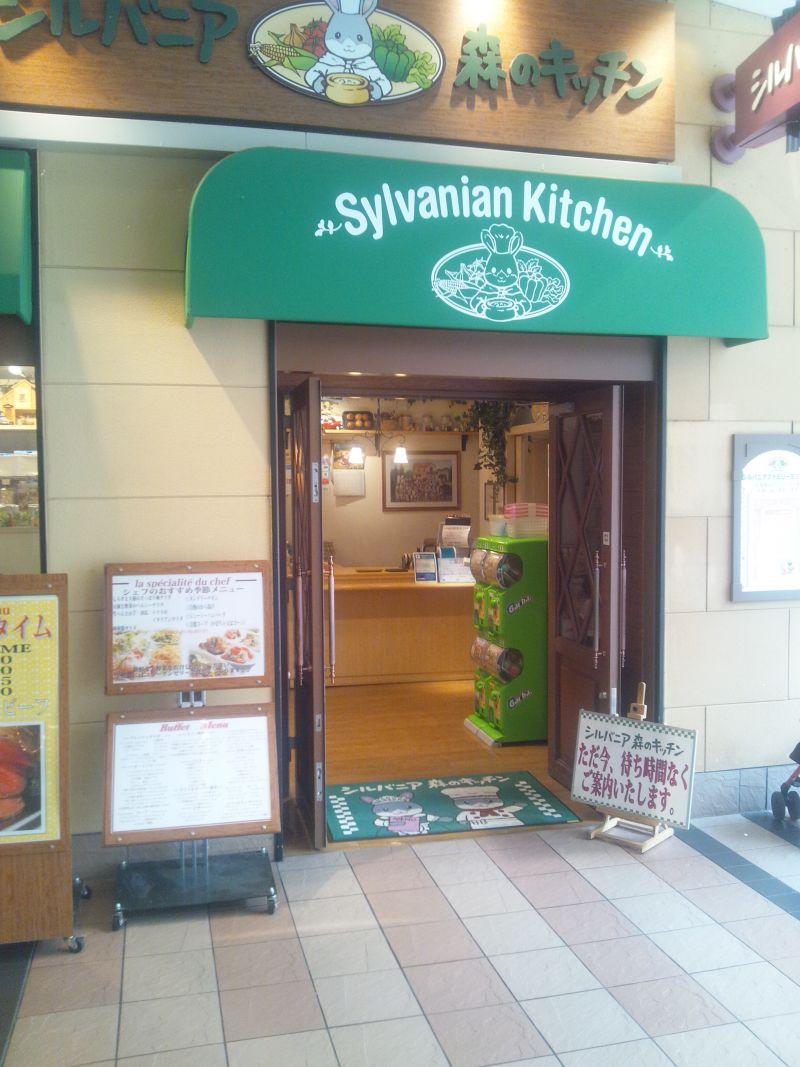 シルバニアキッチン 船橋ららぽーと店