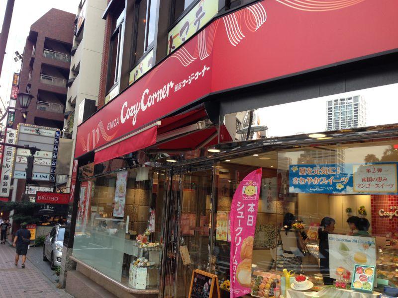 銀座コージーコーナー 赤坂店
