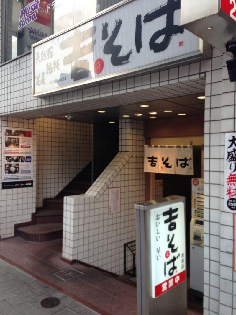 吉そば 赤坂店