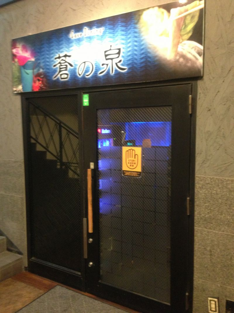 Dining & Bar 蒼の泉‐あおのいずみ‐ 池袋店