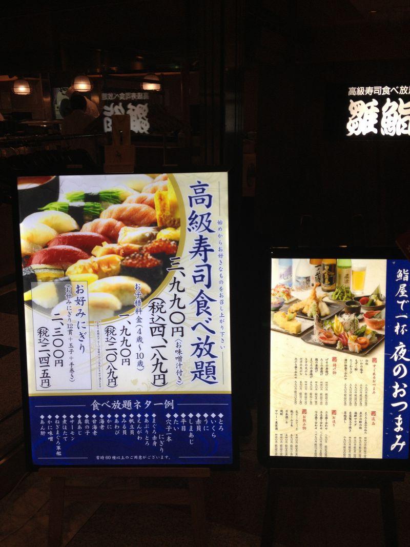 雛鮨 新宿アイランドタワー店