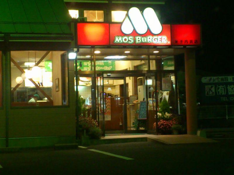 モスバーガー 米子内浜店