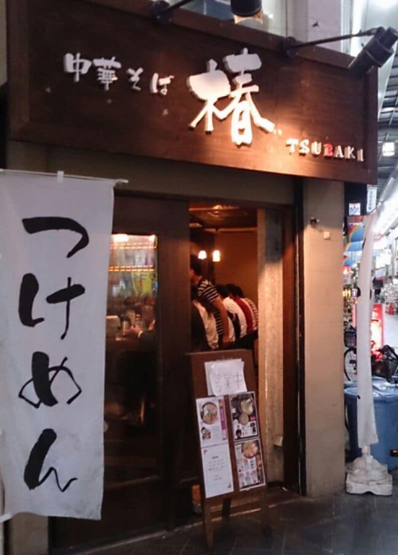 椿 蒲田店の口コミ