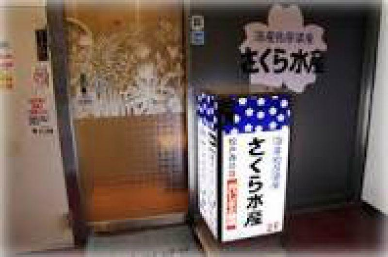 さくら水産松戸西口店