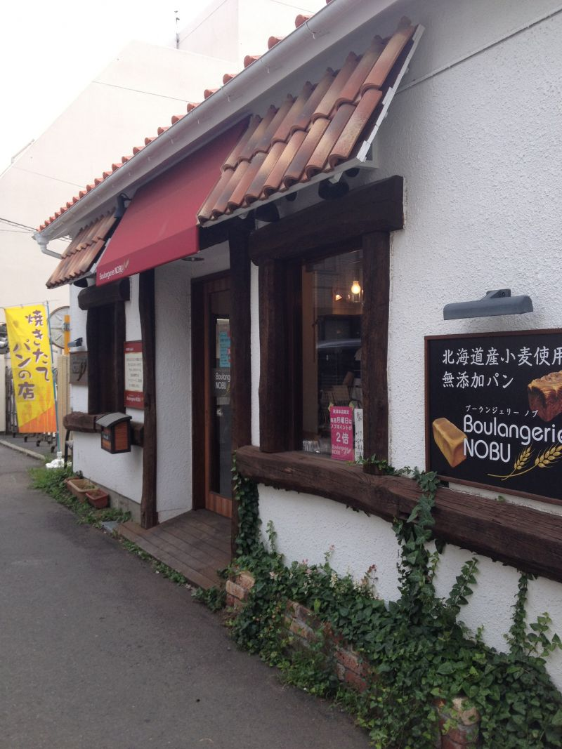 Boulangerie NOBU 秋津本店