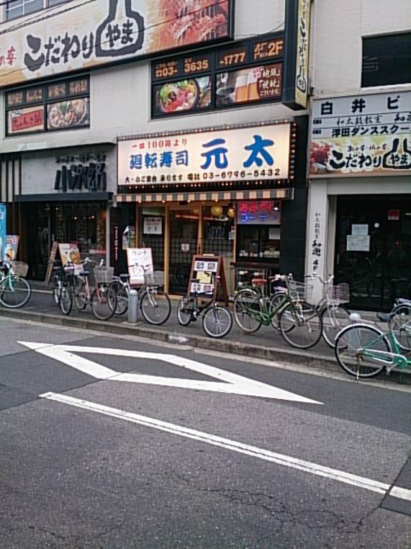 回転寿司 元太 両国店