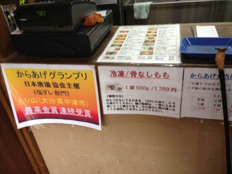 もり山 学芸大学店