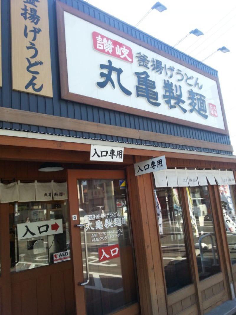 丸亀製麺 粕屋店