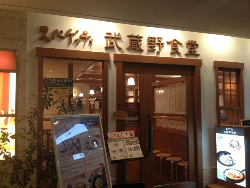 武蔵野食堂 経堂コルティ店