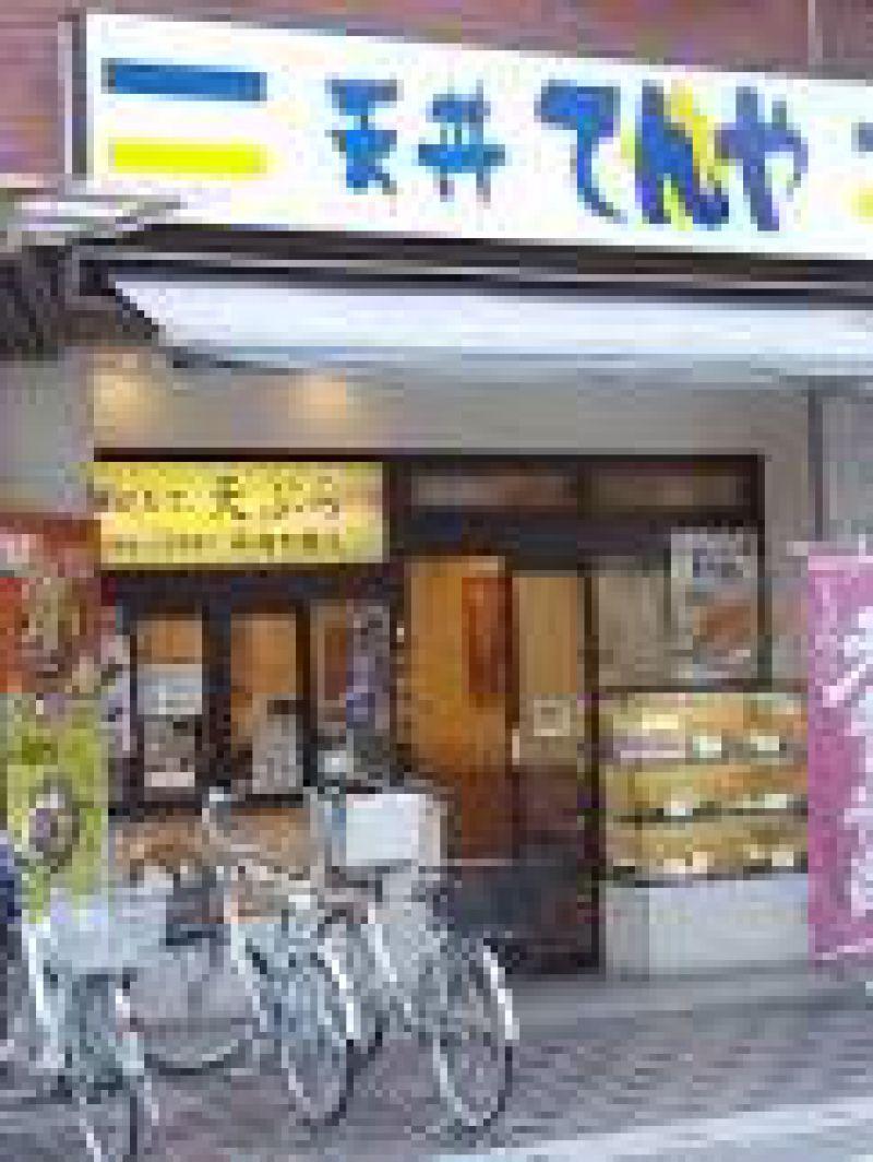 天丼てんや 松戸西口店