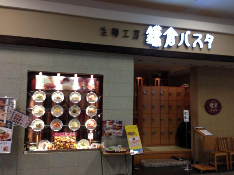 鎌倉パスタ イオンタウン富士南店