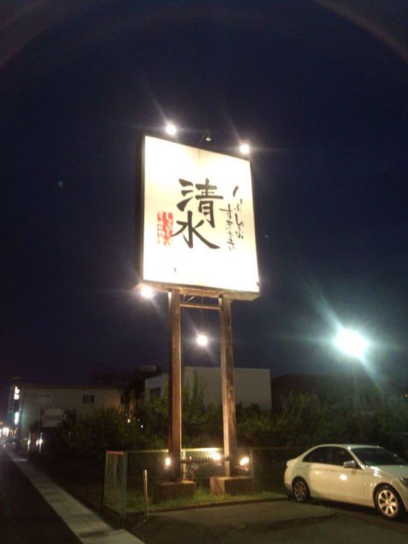 しゃぶしゃぶすきやき清水 広島福山蔵王店