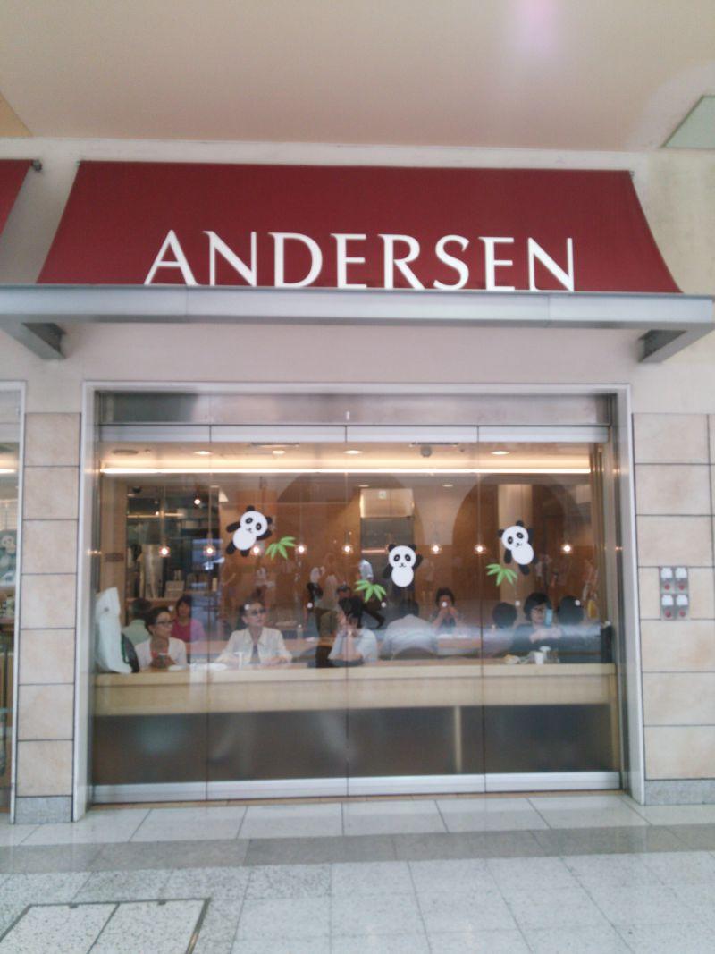 アンデルセン 上野駅店