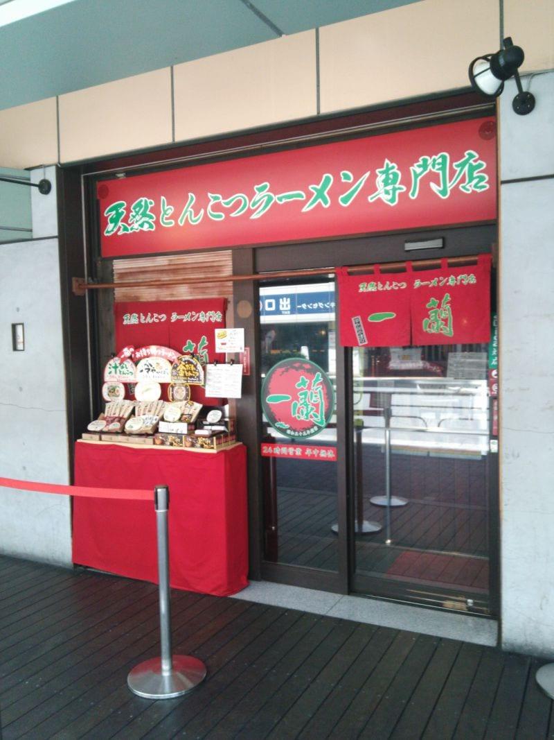 一蘭 上野駅店の口コミ