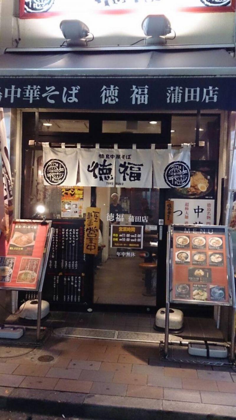 中華そば 徳福 蒲田店