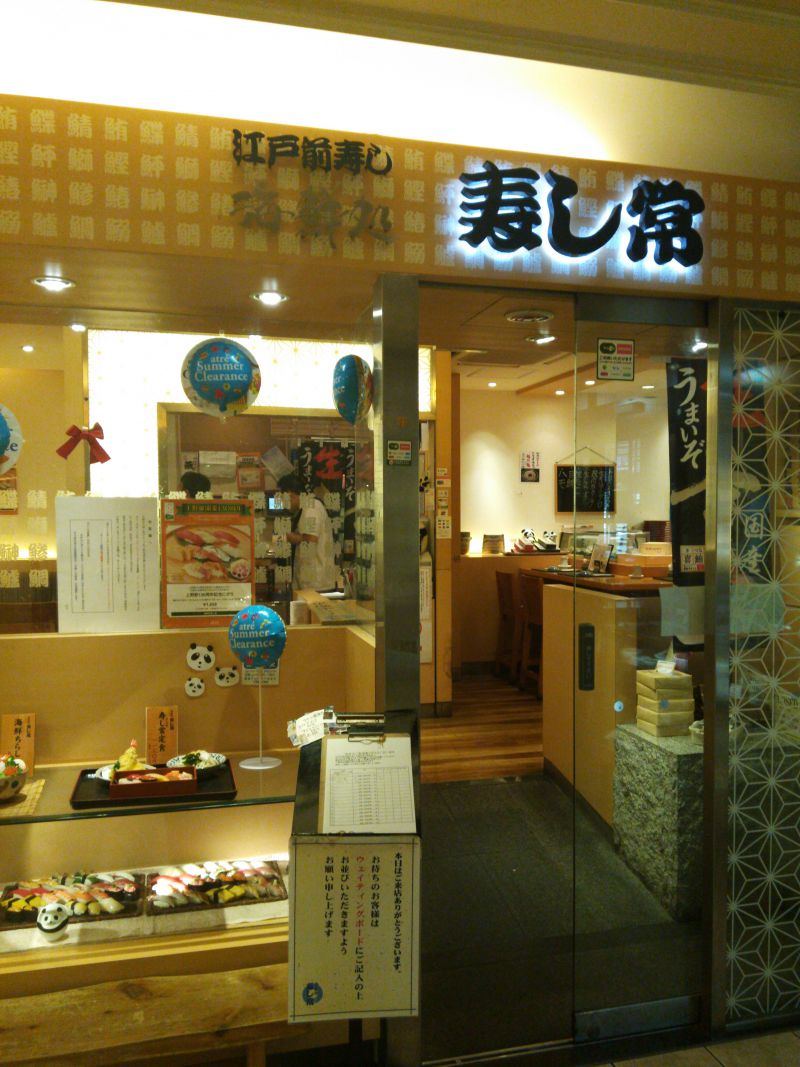 海鮮処 寿し常 アトレ上野店