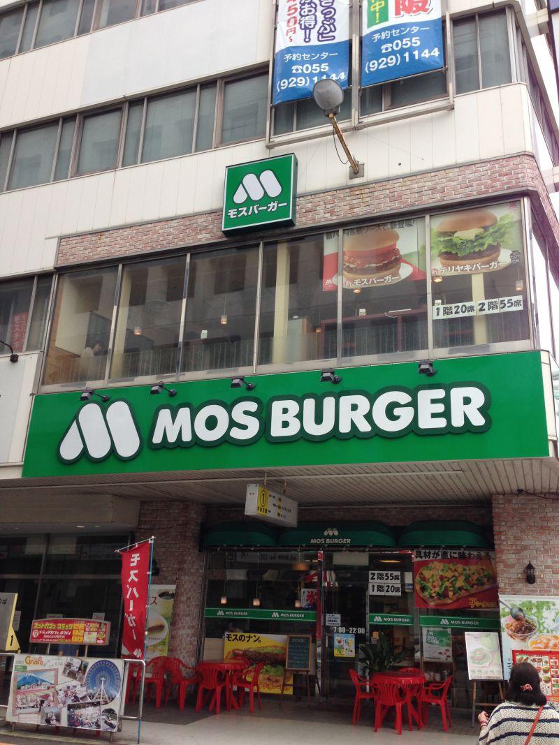 モスバーガー  富士急沼津店