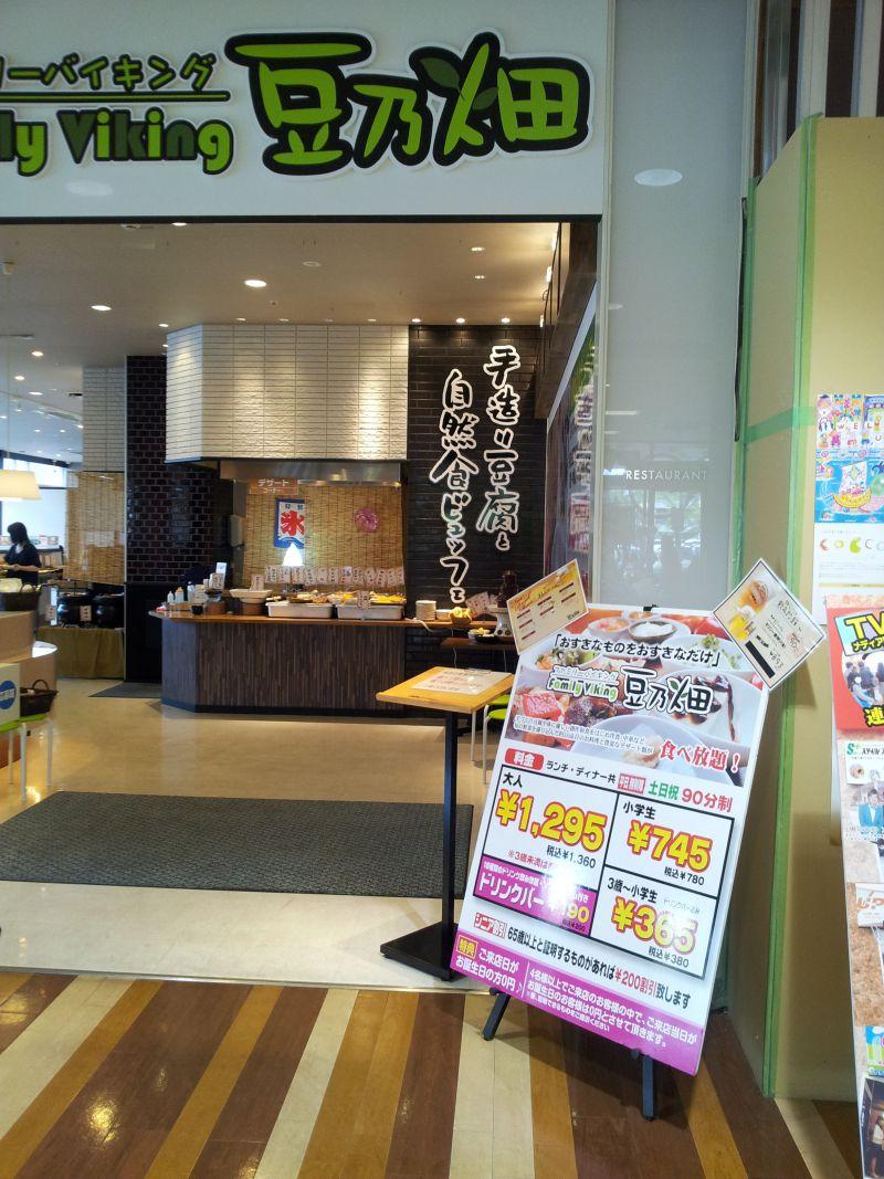 ファミリーバイキング豆乃畑 松江店