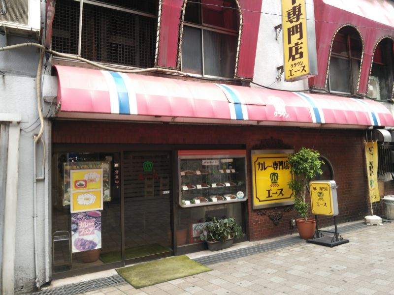 カレー専門店 クラウンエース 上野店