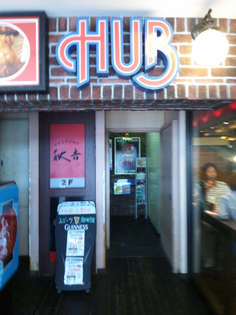 HUB 上野店