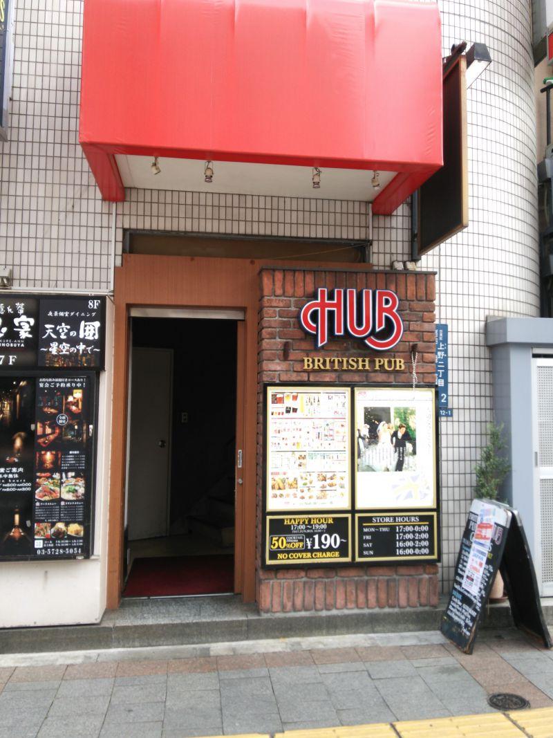 HUB 上野しのばず通り店