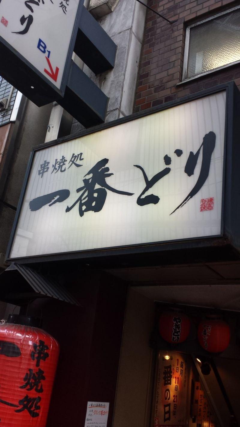 串焼き処 一番どり 新橋西口店