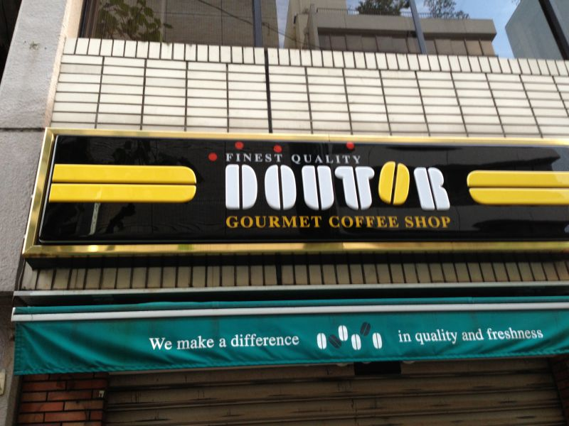 ドトールコーヒーショップ 西新橋三丁目店