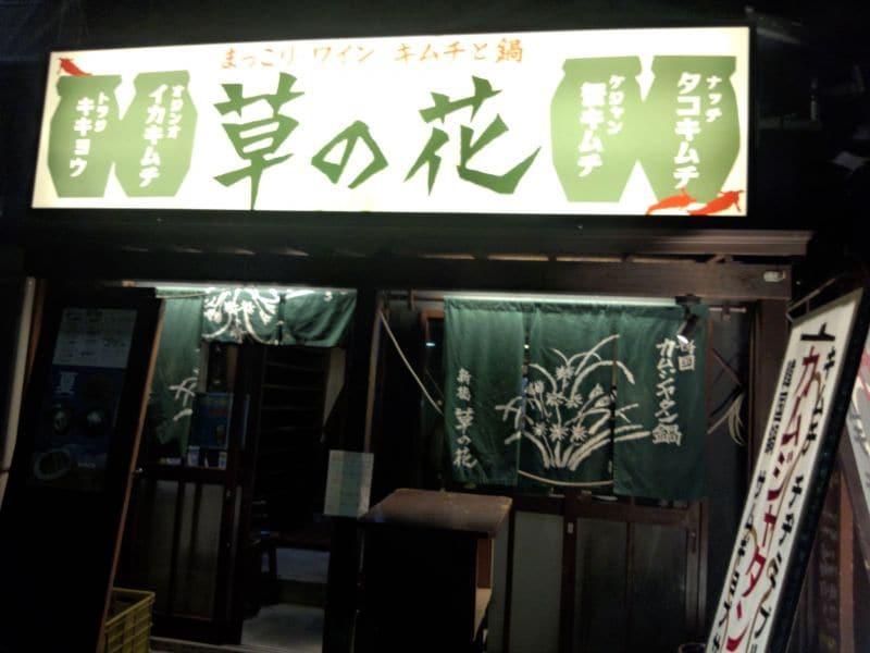 草の花 新橋本店