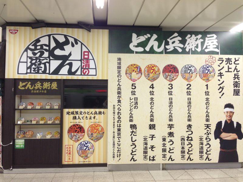 どん兵衛屋 渋谷駅ナカ店