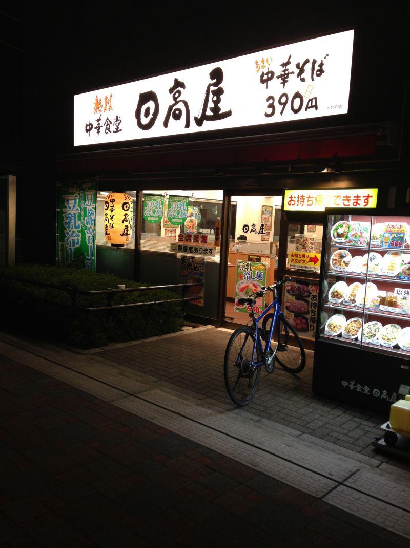 日高屋 北本西口店