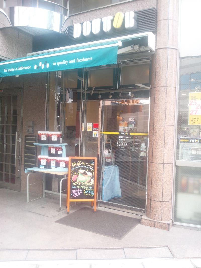 ドトールコーヒーショップ 立川南口店