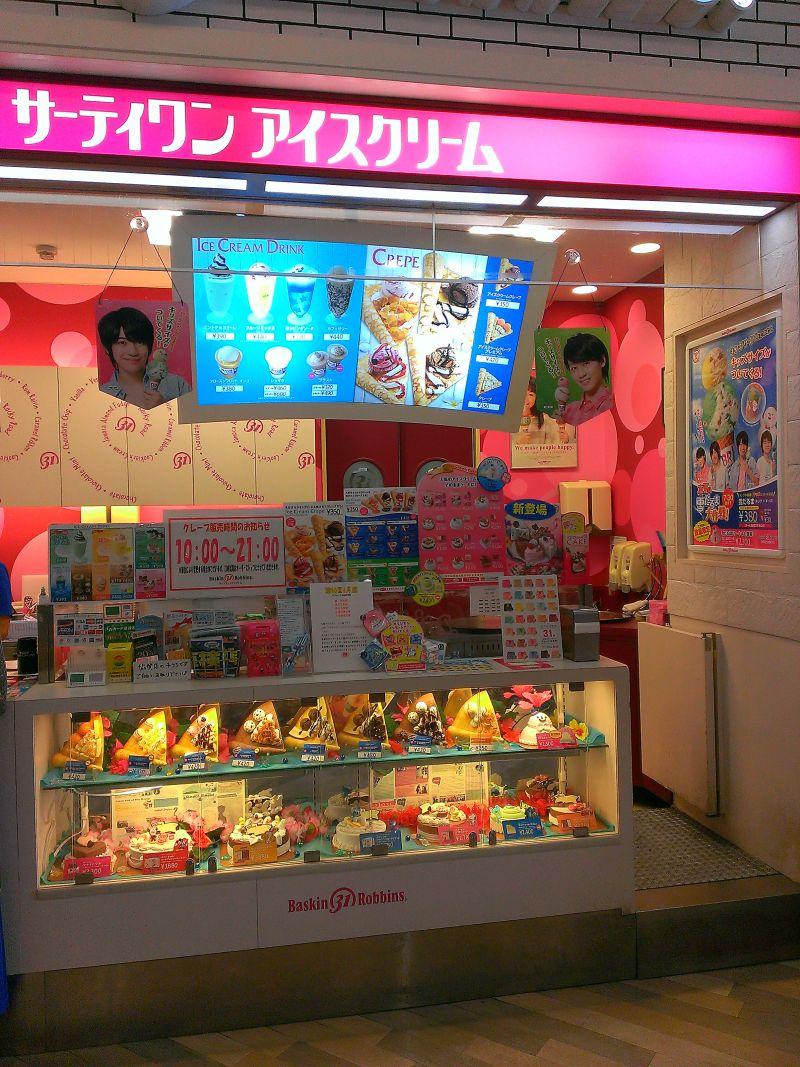 サーティワンアイスクリーム イオン日吉津店