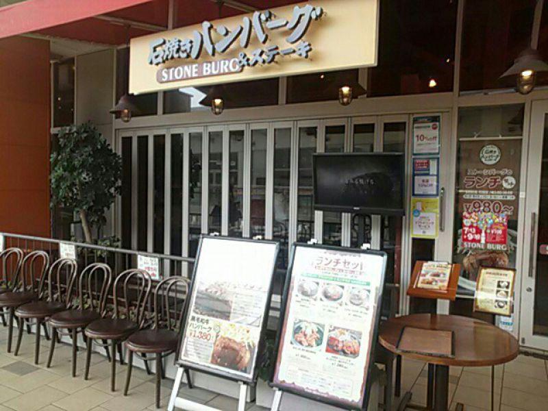 石焼きハンバーグ&ステーキ Stone Burg  ららぽーと新三郷店
