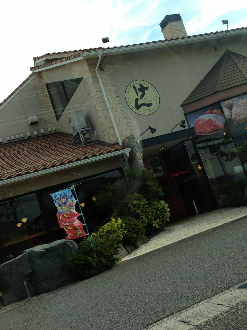 ステーキハンバーグ&サラダバー けん 松江店