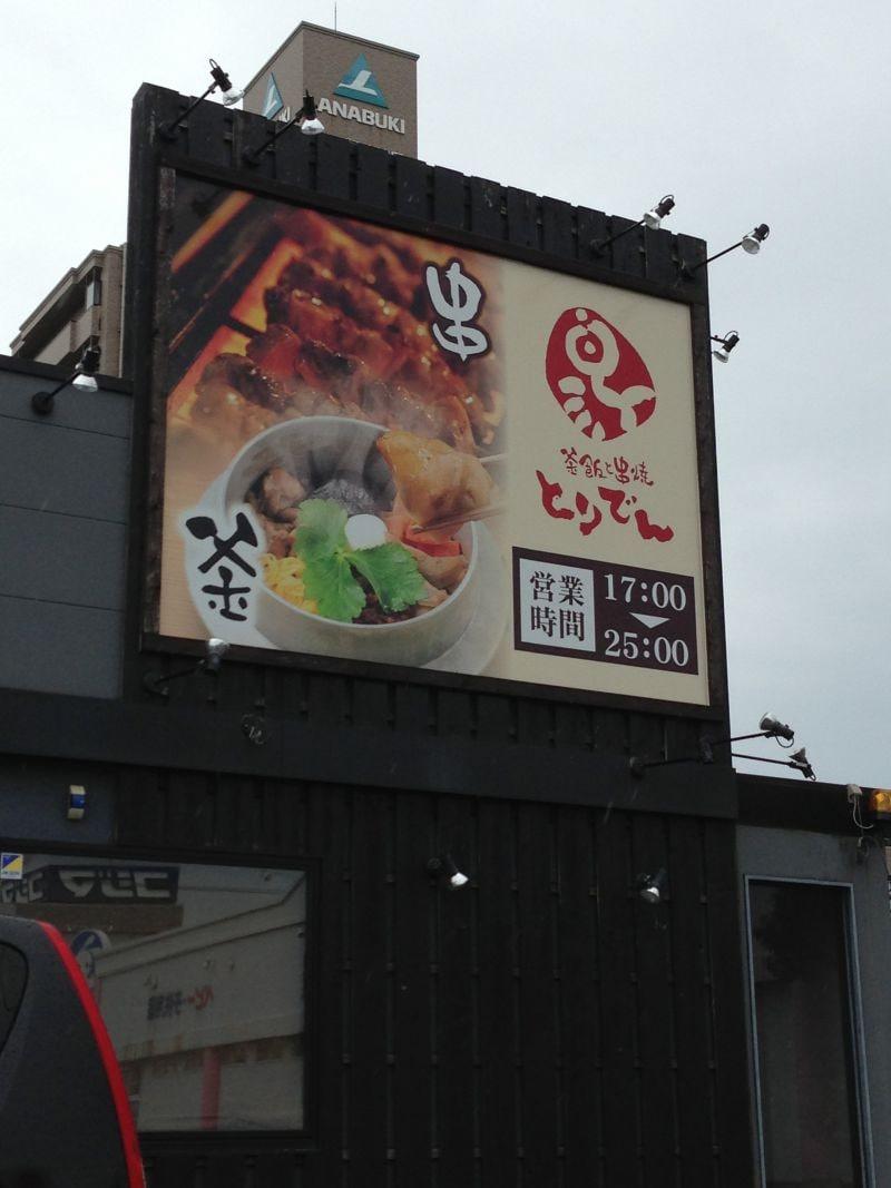 とりでん 東津田店