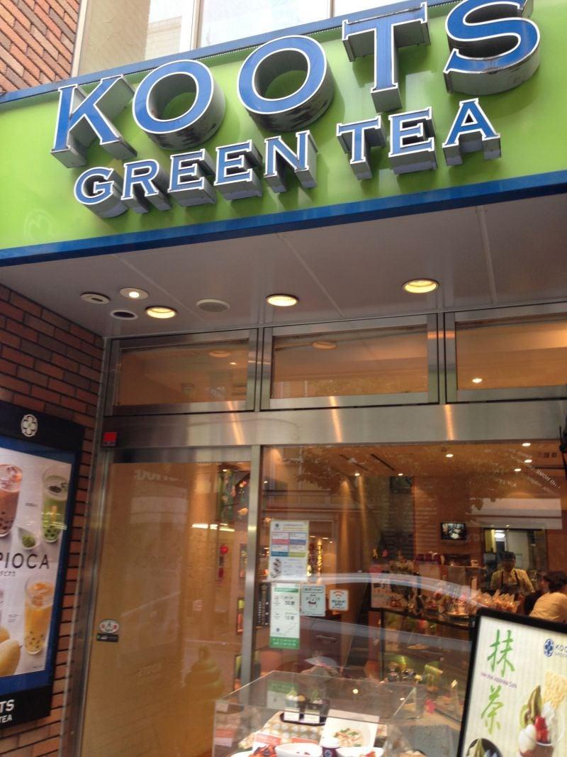 KOOTS green tea 麻布十番店の口コミ