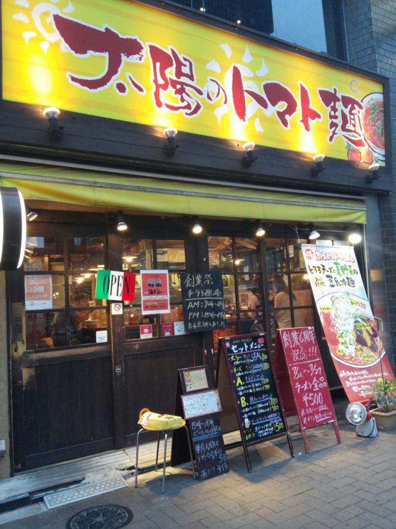 太陽のトマト麺 四谷店