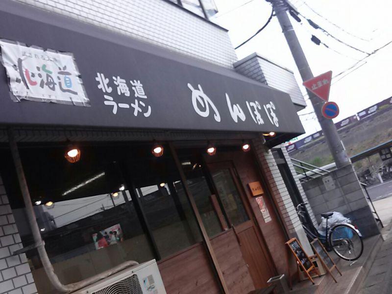 北海道ラーメン めんぽぽ