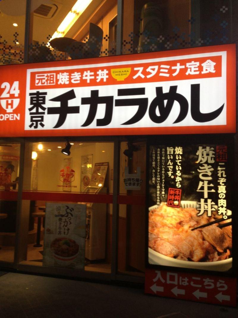 東京チカラめし 神田東口店の口コミ