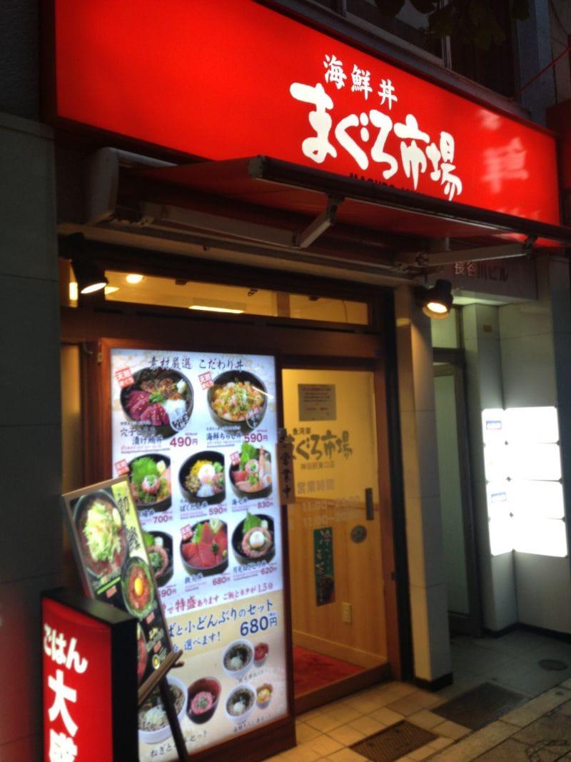 まぐろ市場 神田駅東口店の口コミ