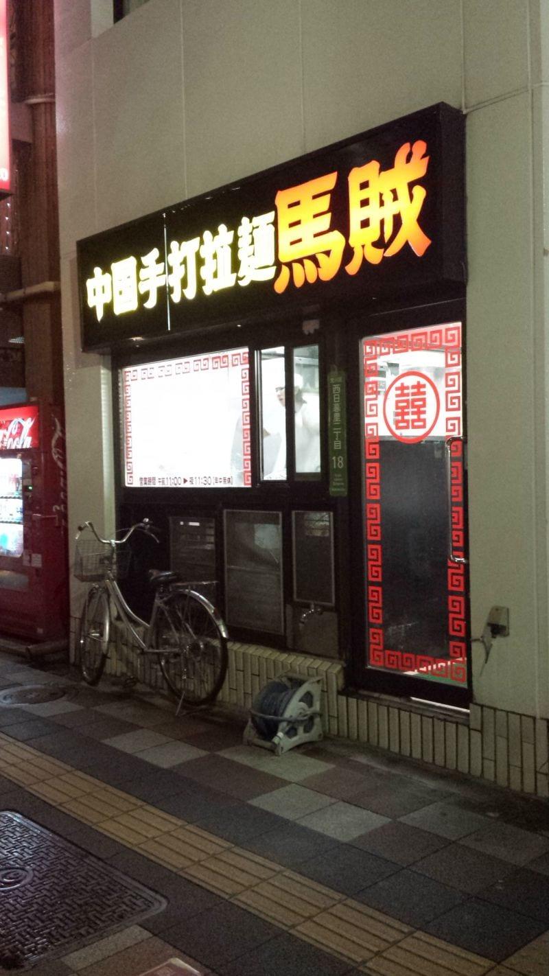 中国手打拉麺 馬賊 日暮里店