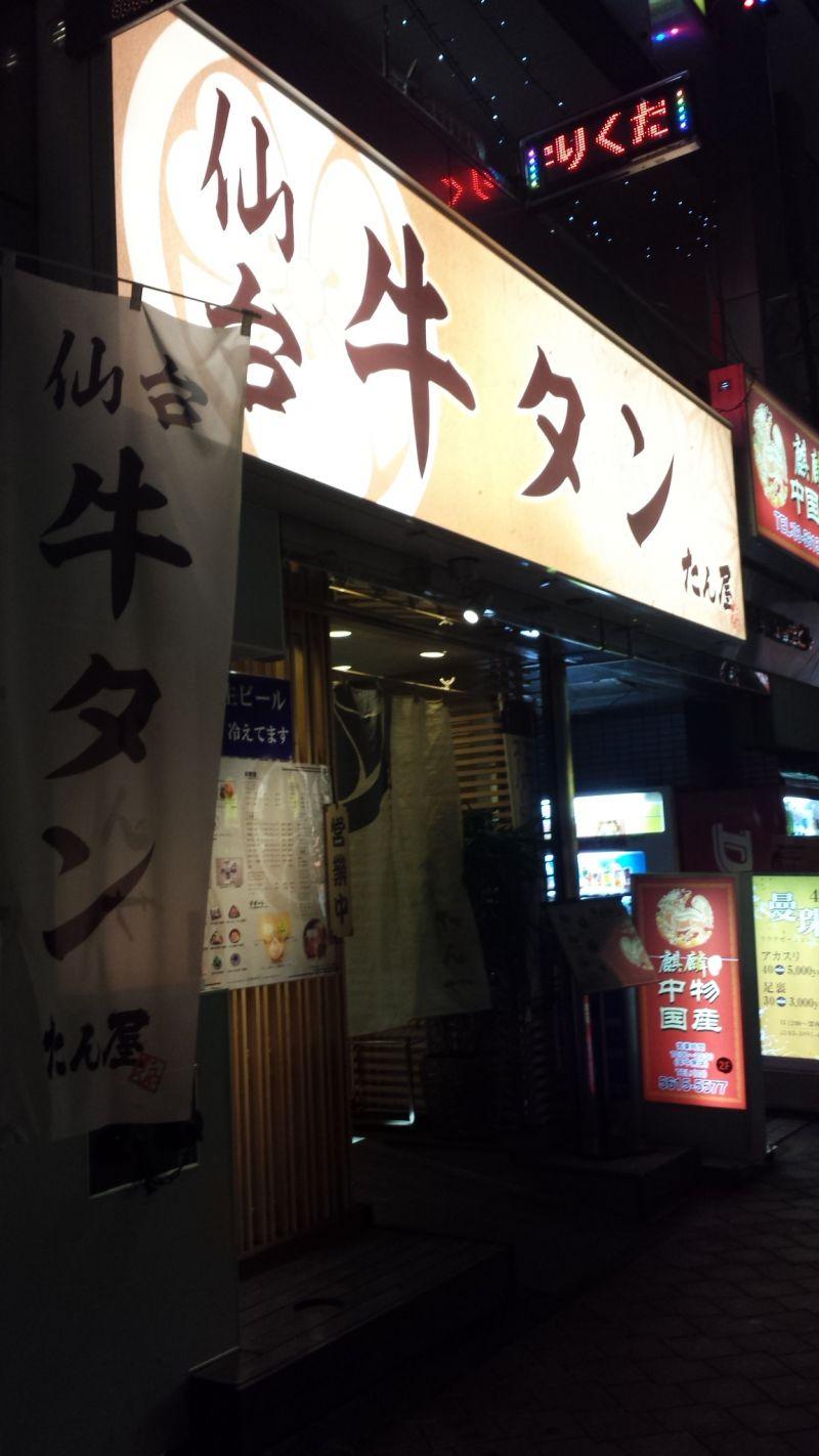仙台 牛タン たん屋の口コミ