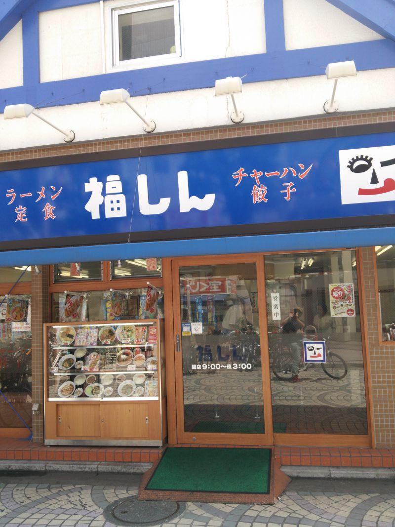 福しん 浅草ROX前店
