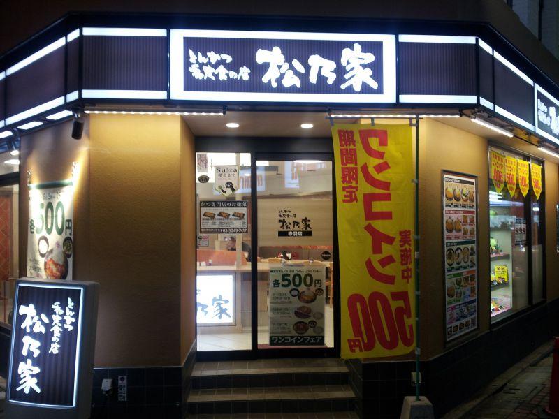 松乃家 赤羽店