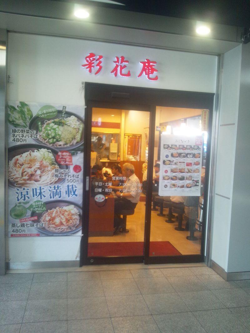 彩花庵 拝島駅店
