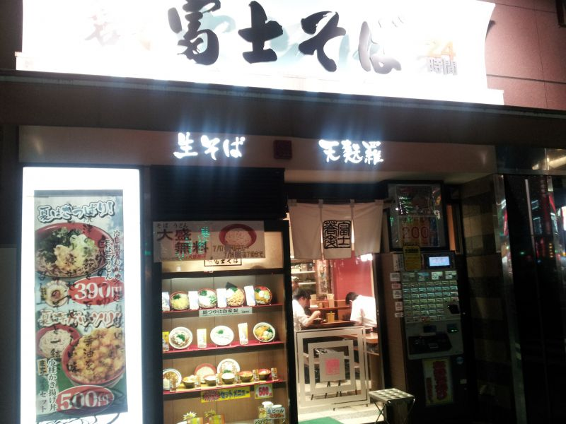 名代 富士そば 赤羽店